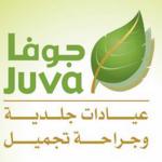 افضل عيادات الجلدية والتجميلية في السعودية