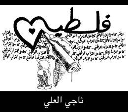رسومات ناجي العلي Al-Alis-images-also-provides-a-quick-and-easy-way-to-debunk-some-common-Western-myths-about-the-history-of-the-struggle-for-Palestine