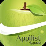 تطبيق ابليست بالعربية APPLIST