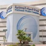 شركة المياه الوطنية السعودية ... NWC