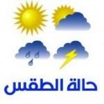 امطار وانخفاض درجات الحرارة من السبت