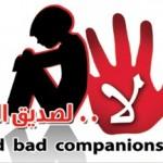 رعاية الطفل و نصائح تساعد ابنك لتجنب أصدقاء السوء avoid-bad-companions