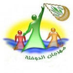 مهرجان الدوخلة في بلدة سنابس بالسعودية