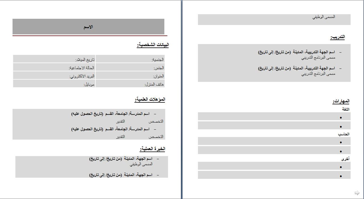 نموذج لسيرة ذاتية بالعربية المرسال