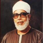 الشيخ محمد خليل الحصري