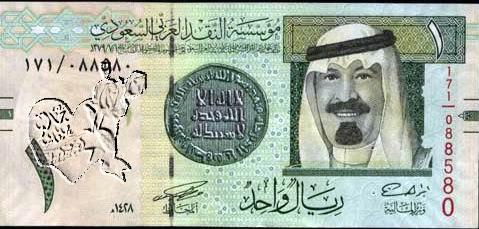 صورة الريال عليه صورة الملك عبدالله