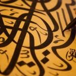 علوم  عربية أكتشفت بالصدفة