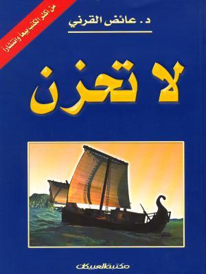 كتب الدكتور عائض القرني pdf