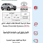 استدعاء سيارات تويوتا راف فور في السعودية