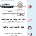 استدعاء سيارات تويوتا كورولا داخل السعودية