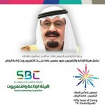 Fifty years on Saudi television broadcast - 195831