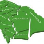 مدن ومحافظات السعودية - 198753