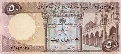 50 ريال في عهد الملك فيصل