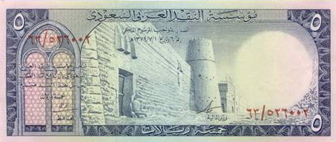 5 ريال في عهد الملك سعود
