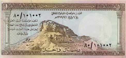 الريال في عهد الملك سعود