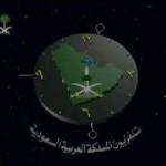 الشعار القديم للقناة الاولى السعودية - 195832