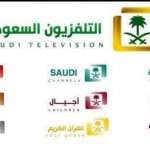قنوات التلفزيون السعودي - 195833