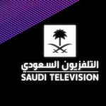 شعار التلفزيون السعودي - 195834