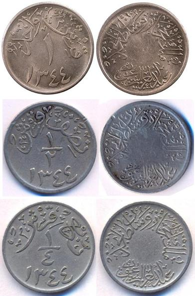 عملة سعودية قديمة