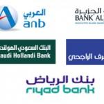ارقام و هواتف و عناوين البنوك في السعودية