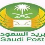 الرمز البريدي لجميع مدن السعودية