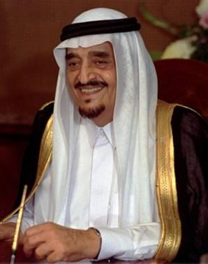 الملك فهد بن عبدالعزيز ال سعود