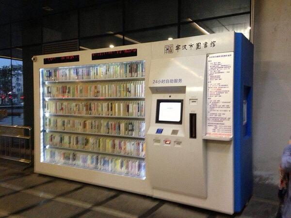المكتبات الميكانيكية