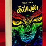 رواية الفيل الازرق .. احمد مراد