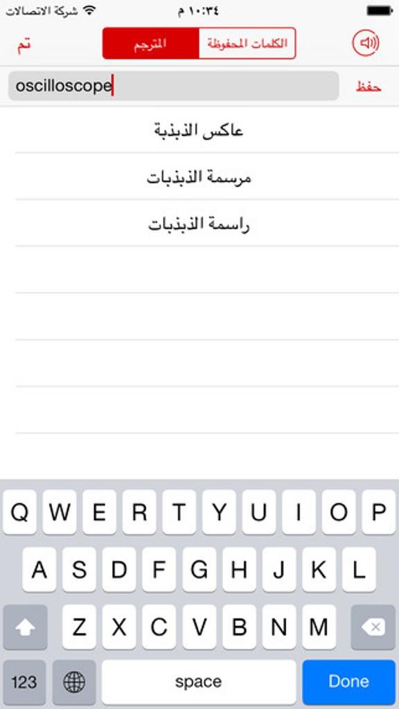 لمس اتصال صلة تجاوز قابل للتغيير تحويل الكلمة من انجليزي لعربي Comertinsaat Com