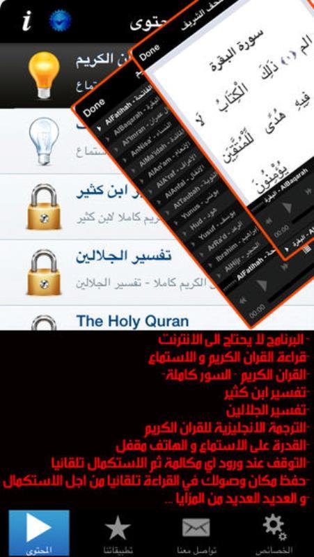 تطبيق موسوعة الاسلام .. القرأن والحديث والتفسير Follow-up-and-listen