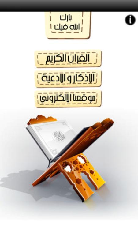 تطبيق موسوعة الاسلام .. القرأن والحديث والتفسير Koran-and-interprete