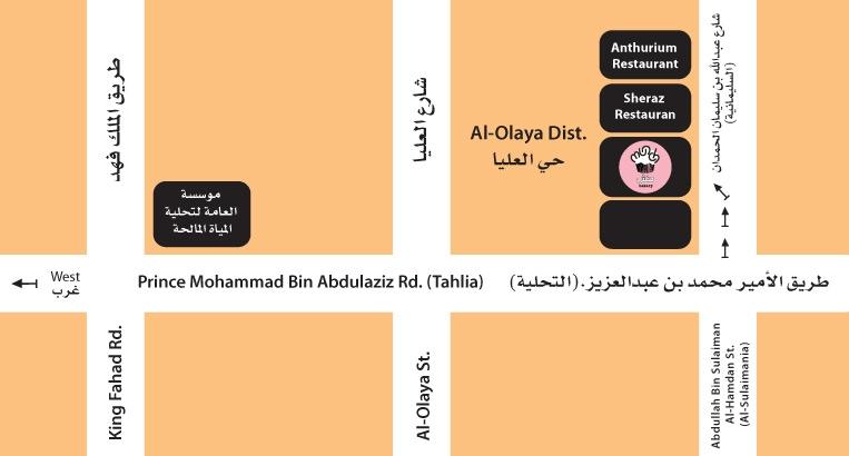 حلويات منش ، الرياض