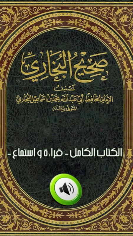 تطبيق موسوعة الاسلام .. القرأن والحديث والتفسير Sahih-Bukhari-listen