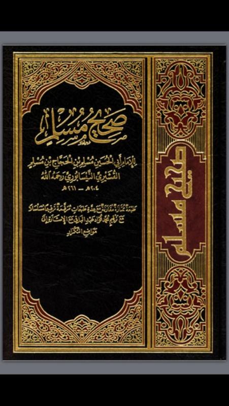 تطبيق موسوعة الاسلام .. القرأن والحديث والتفسير Sahih-Muslim-read-an