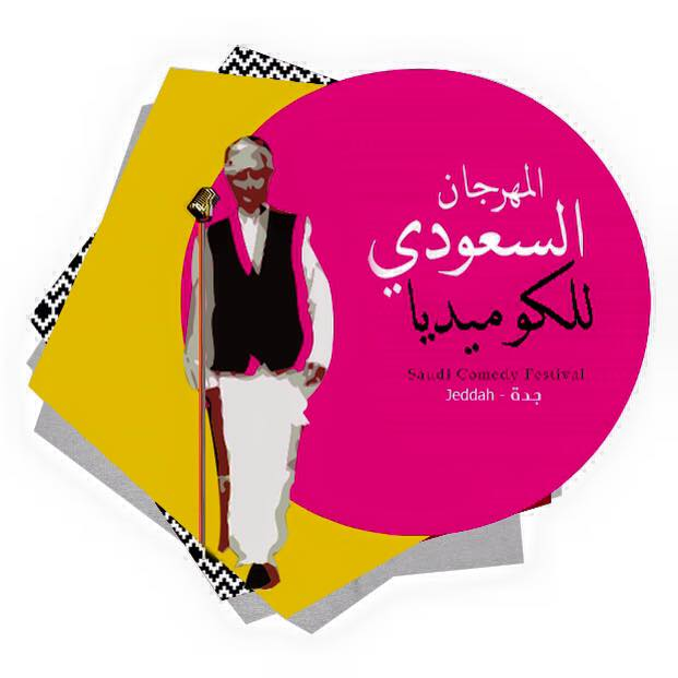 مهرجان كوميدي السعودي مع منشو