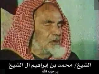 محمد بن إبراهيم آل الشيخ المرسال