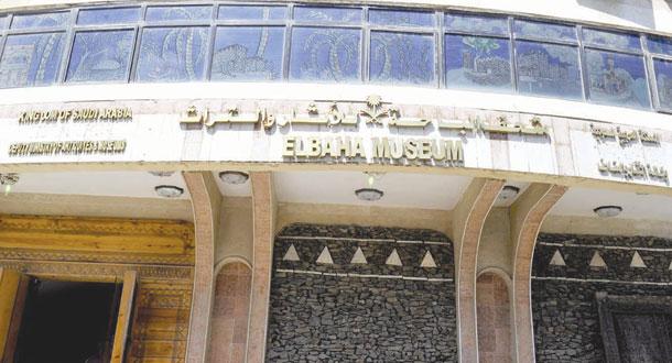 متحف الباحة للآثار والتراث