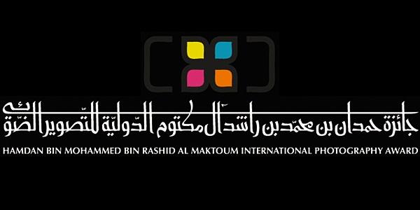 مسابقة حمدان بن محمد للتصوير الضوئي   المرسال