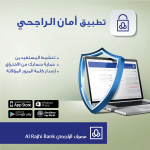 Application Aman alrajeha - 217233