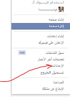 ... اعدادات حساب الفيس بوك