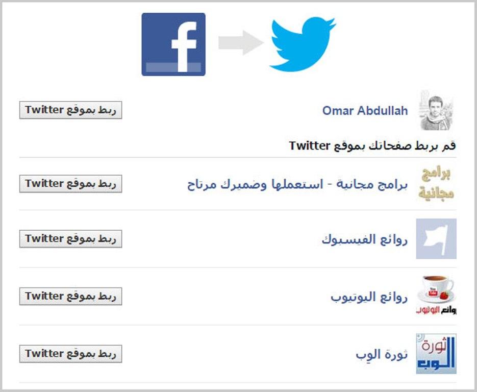 كيفية الفيس تويتر