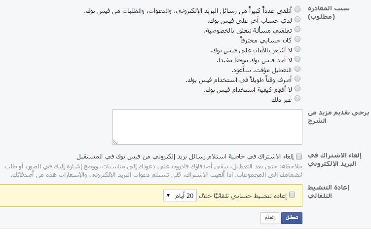 كيفية توقيف صفحة علي الفيس بوك مؤقتاً واستعادتها فيما بعد - مجنون كمبيوتر