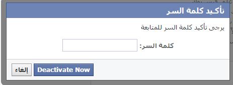 إيقاف حساب فيسبوك مؤقتاً