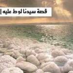 قصة نبي الله لوط عليه السلام كامله