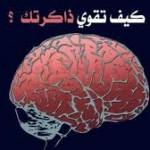 فيتامينات و اغذية طبيعية لـ تقوية الذاكرة