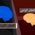العقل الواعي و العقل اللاواعي - 224582