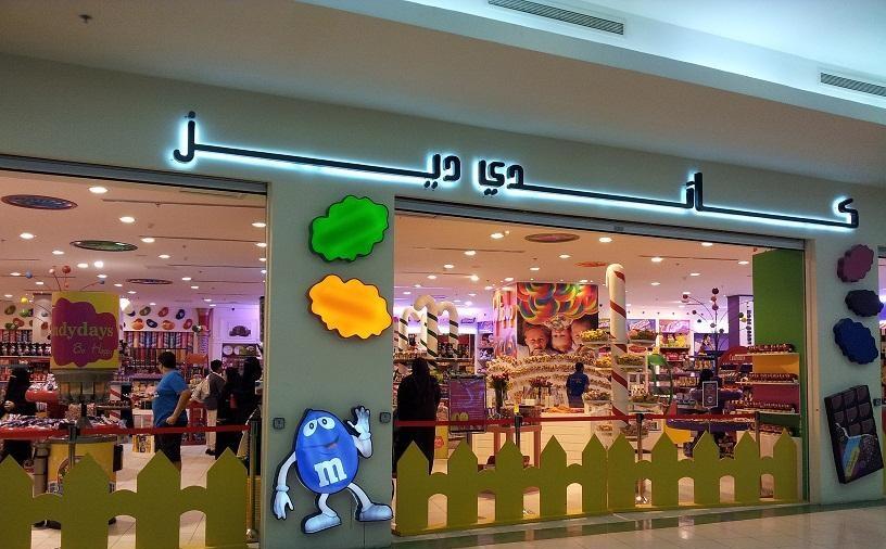 اشكال محلات حلويات كاندي