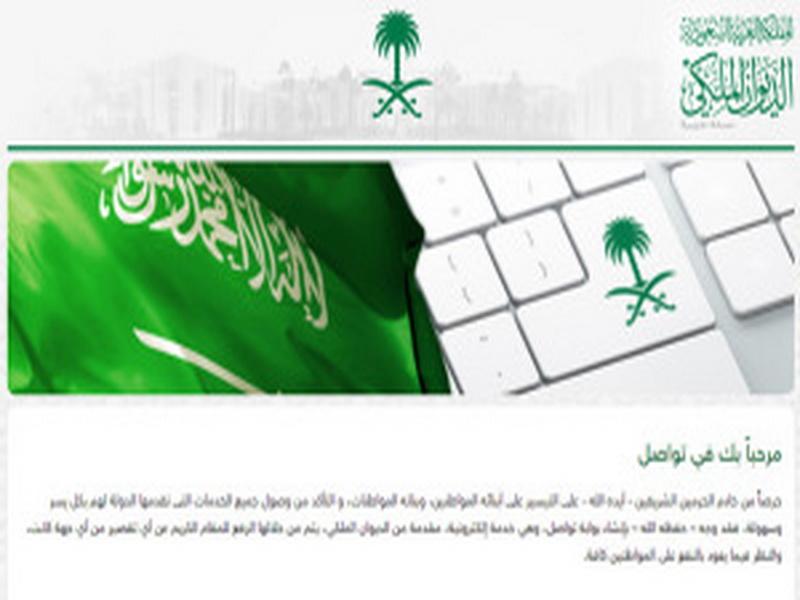 كيفية التواصل مباشرة مع الديوان الملكي السعودي المرسال