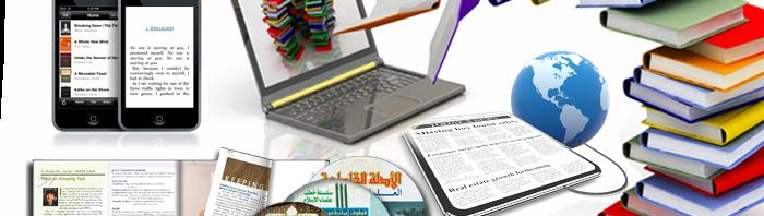 النشر الالكتروني لدى العرب