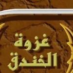Photo of قصة غزوة الأحزاب ( الخندق)